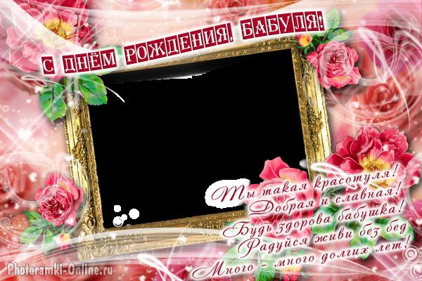 pozdravleniya-s-dnem-rozhdeniya-babushke-otkritki-krasivie foto 4