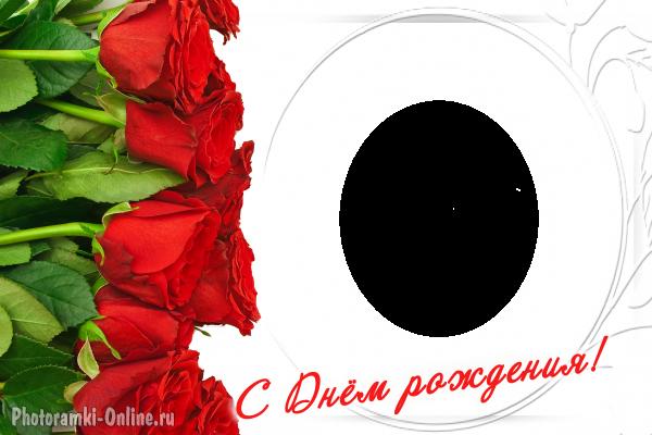рамка розы день рождения