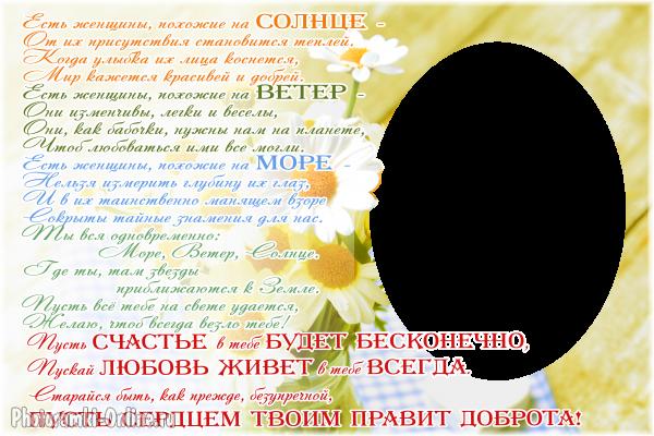 рамка ромашки стихи о женщинах