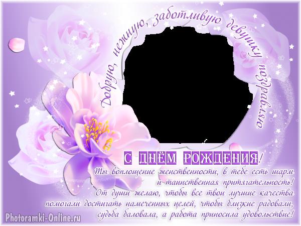 Вставить в рамку с поздравлением с днем рождения без регистрации 159