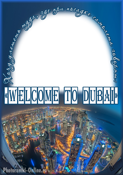 рамка WELCOME to Dubai