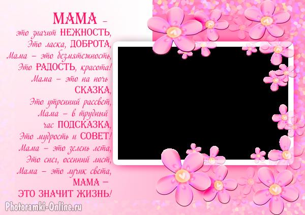 Открытка для фотошопа с днем рождения маме