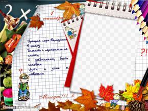 рамка школа 1 сентября