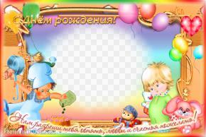 рамка детская С Днём рождения