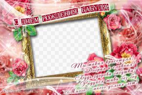 рамка открытка С Днём рождения бабушка