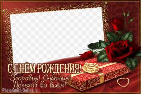рамка ко Дню рождения с пожеланиями