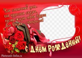 рамка День рождения розы