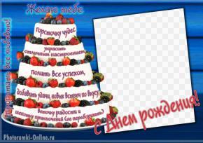 рамка День рождения торт пожелание