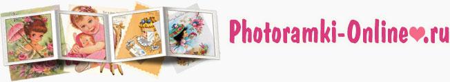 photoramki-online.ru